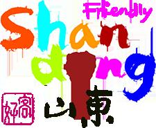 Friendly Shandong, China logo