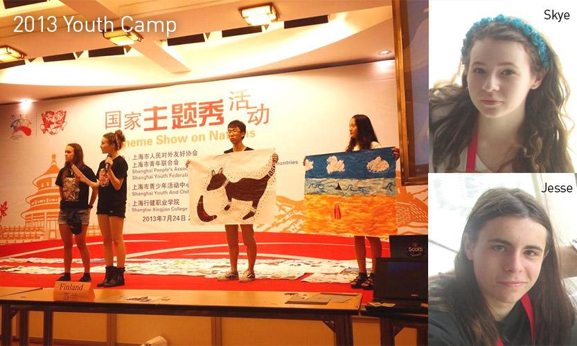 2013 Shanghai Youth Camp
